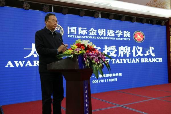 车建华副市长出席我院国际金钥匙学院太原...