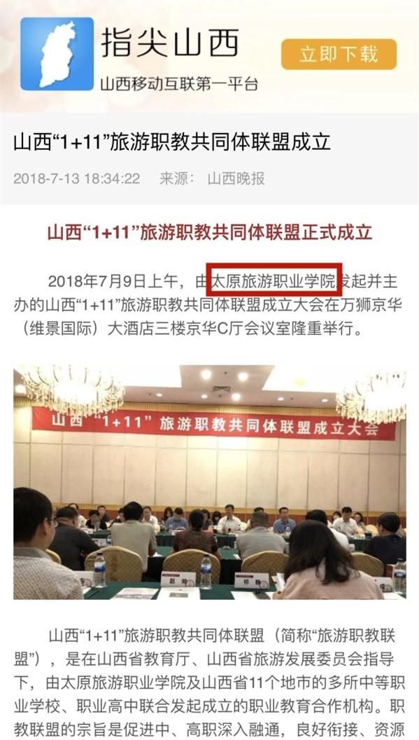 """指尖山西——山西""""1+11""""旅游职教共同体联盟成立"""