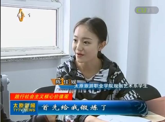 """太原电视台""""时代新人说""""—— 我院学子陈佳媛"""