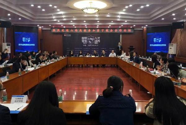 规划艺术系教师参加山西苏宁校企合作论坛