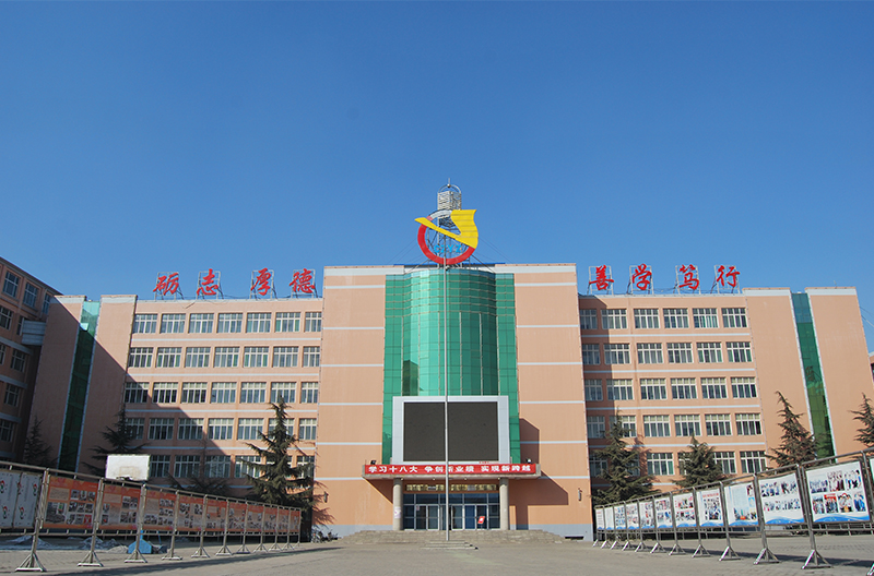 长治市第一职业高级中学