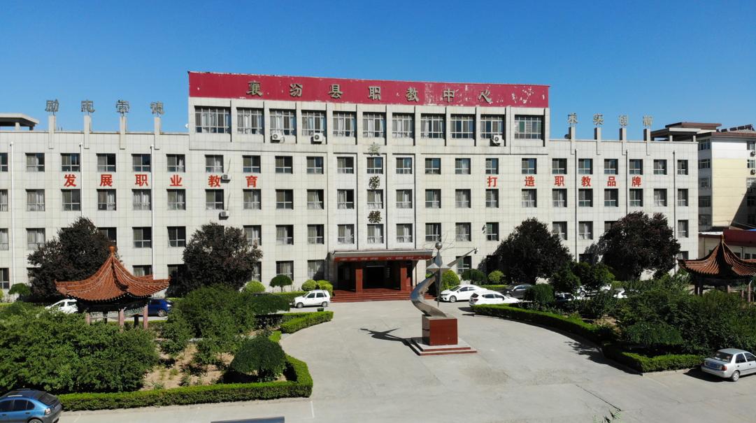 襄汾县职业技术教育中心