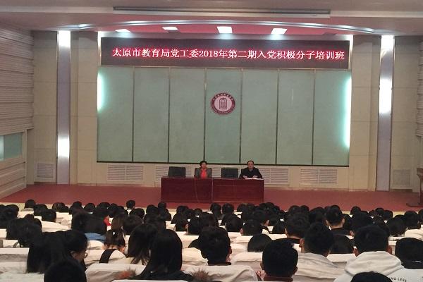 太原市教育局党工委 2018年度第...