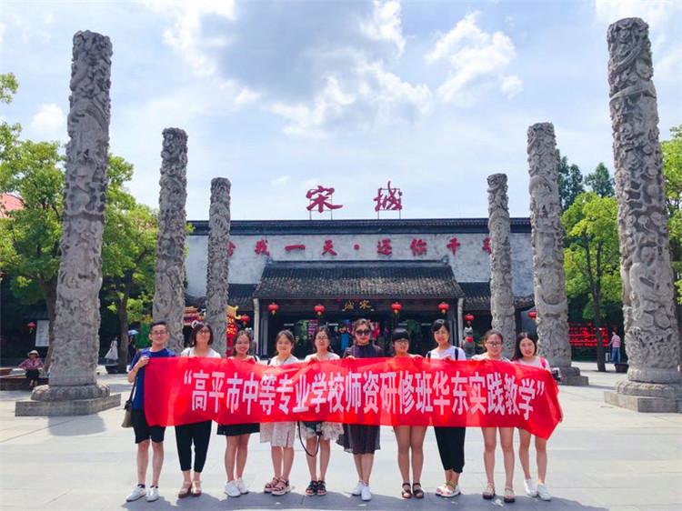 高平市中等专业学校11名教师参加我院组织的关于旅游服务与管理专业师资队伍的培训