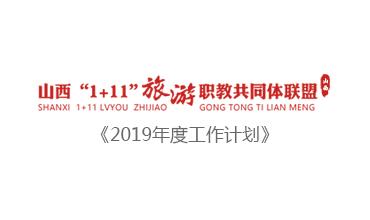 """山西省""""1+11""""旅游职教共同体联盟2019年工作计划"""