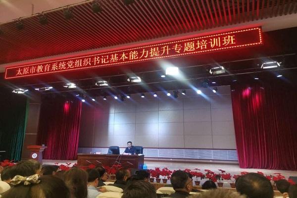我院党委组织参加太原市教育系统党组织书记基本能力提升专题培训班