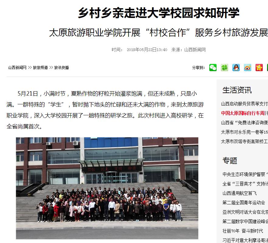 山西新闻网报道我院组织西怀远村民入院研学,服务乡村旅游发展
