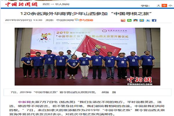 """中新网—120余名海外华裔青少年山西参加""""中国寻根之旅"""""""