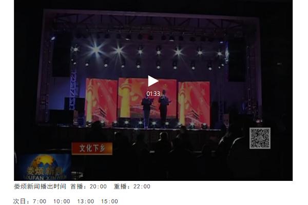 娄烦电视台--太原旅游职业学院在周家窑村开展文艺演出活动