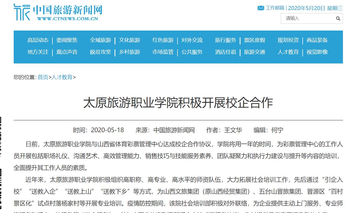 中国旅游新闻网报道我院积极开展校企合作