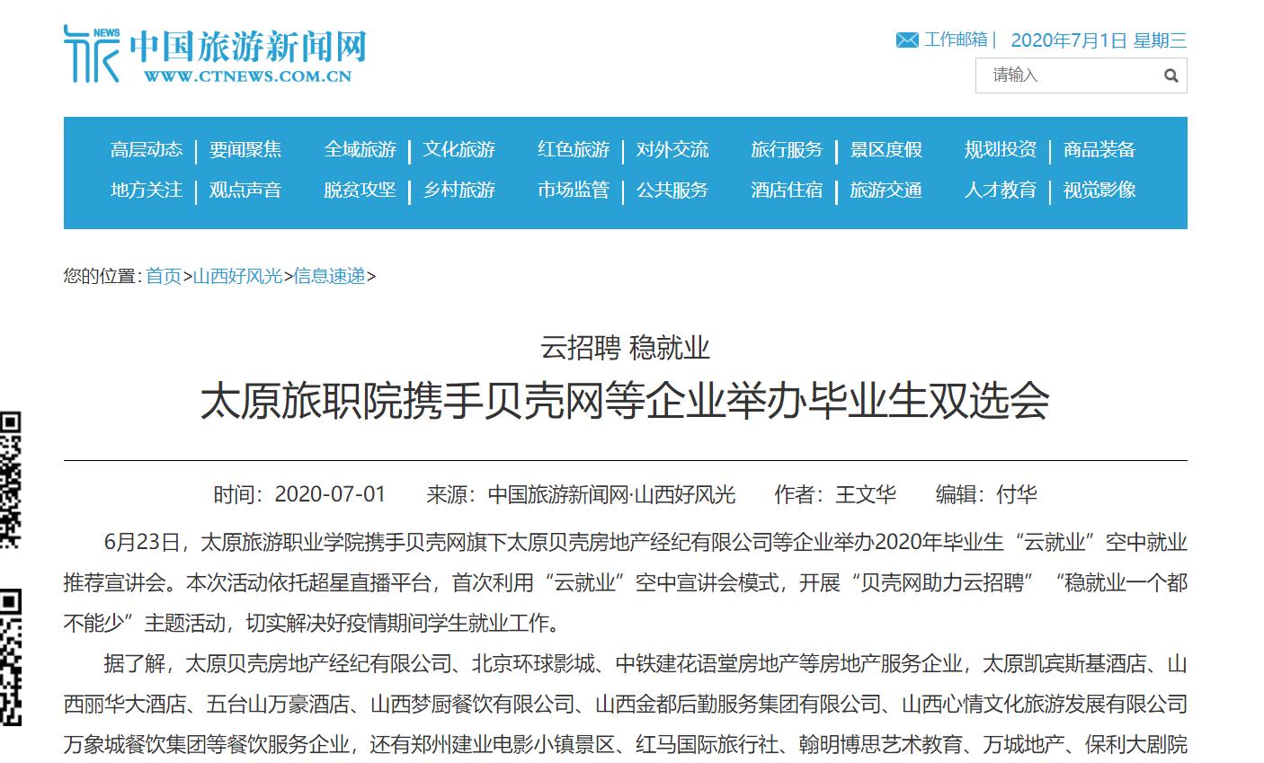 中国旅游新闻网报道我院开展毕业生线上双选会