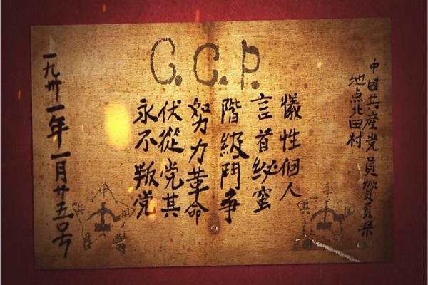 """《见证初心和使命的""""十一书""""》第一集:贺页朵的""""宣誓书"""""""