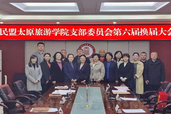 民盟太原旅游职业学院支部委员会顺利完成换届选举工作